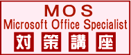 MOS(Microsoft Office Specialist)対策講座